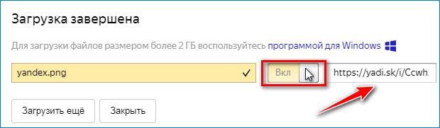 1 способ создания ссылки на файл в ЯД