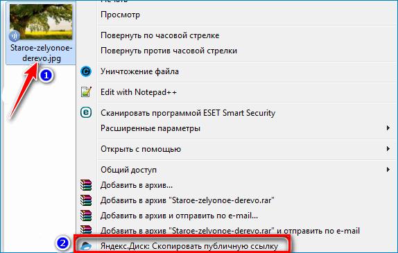 3 способ создания ссылки на файл на ЯД