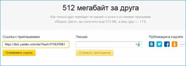 512 мб за друга в ЯД