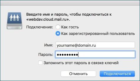 Активация данных с помощью введения логина и пароля