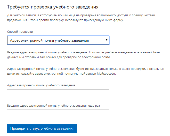 Активация Microsoft Azure for Students Starter