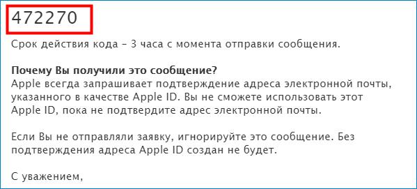Активировать Apple iD через почту