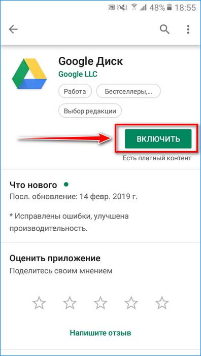 Активируем приложение