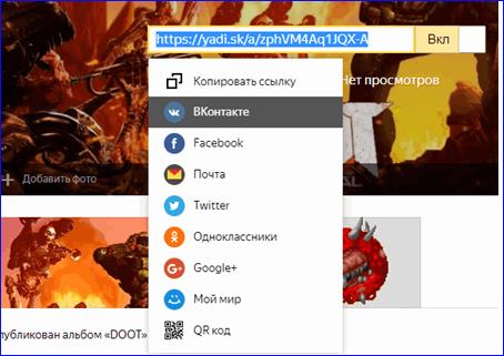 Поделиться фото на Яндекс Диске