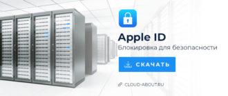 Apple ID заблокирован из соображений безопасности
