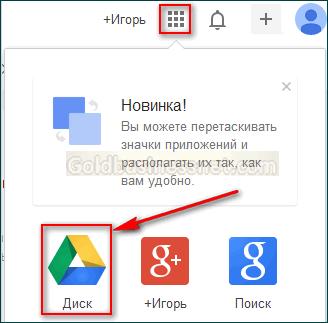 Авторизация в личном кабинете Гугл Диск