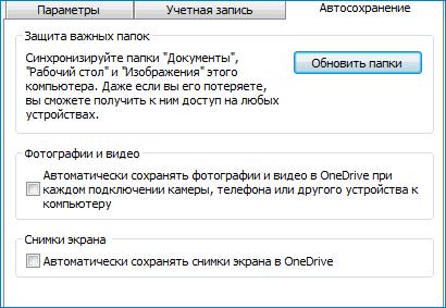Авто-сохранение Microsoft OneDrive