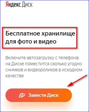 Бесплатное хранилище от Яндекс Диск