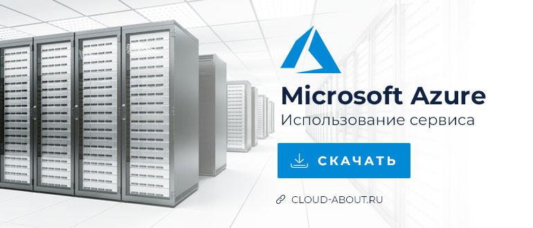 Бесплатное использование Microsoft Azure для хранения данных