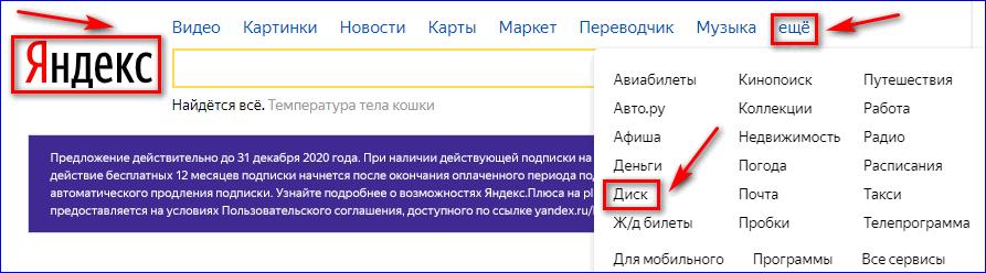 Диск в поисковой системе Яндекс