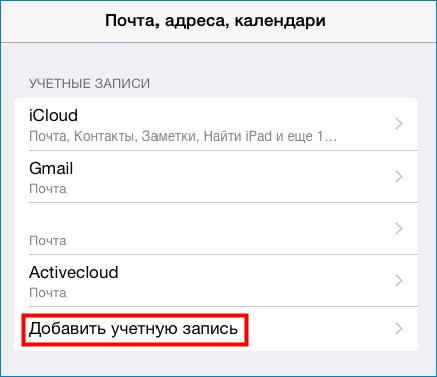 Добавить учетную запись на iPhone