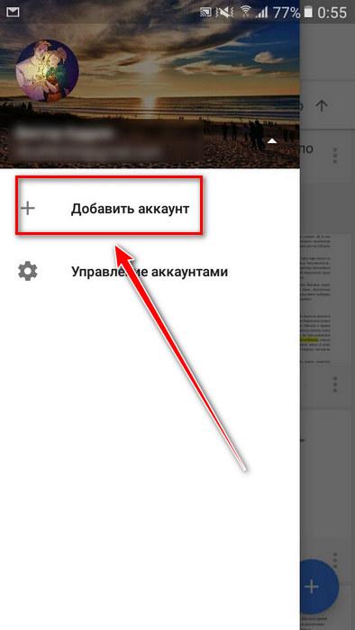 Добавляем аккаунта Google