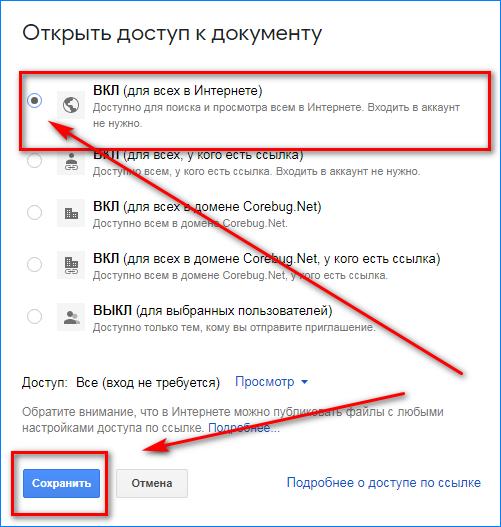 Доступ для Всех Гугл Диск