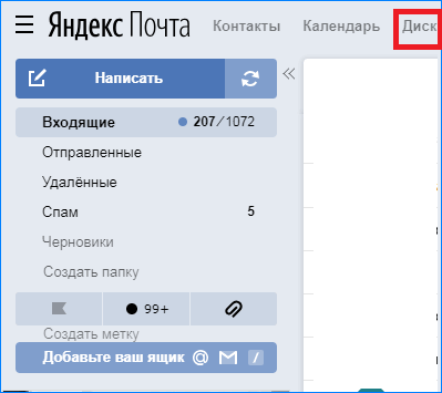 Зайти в учетку на Яндекс