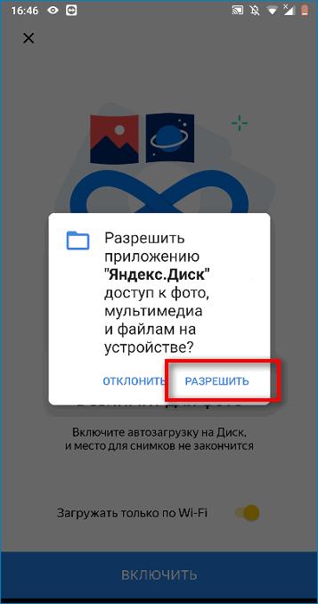 Доступ Яндекс Диска к фото и мультимедиа