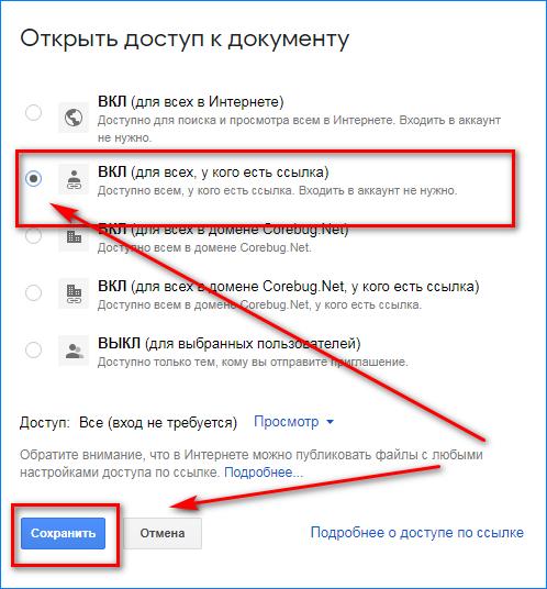 Доступ по ссылке Гугл Диск
