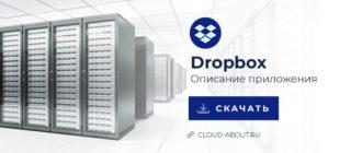 Dropbox - описание приложения, преимущества и недостатки