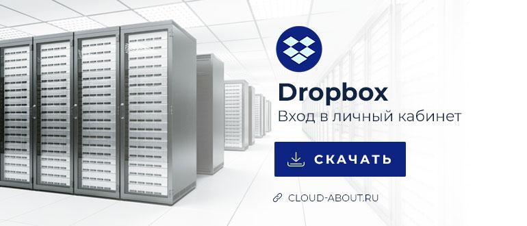Dropbox - войти в личный кабинет облачного хранилища