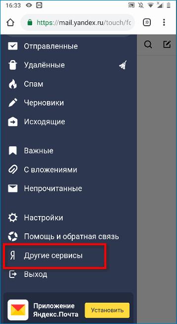 Другие сервисы от Яндекс