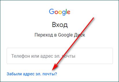 Форма для восстановления электронной почты на Гугл Диске