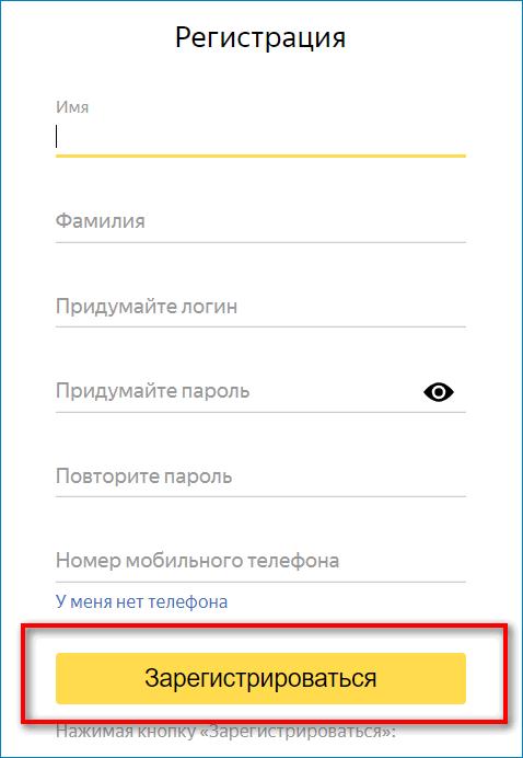 Форма для ввода данных при регистрации