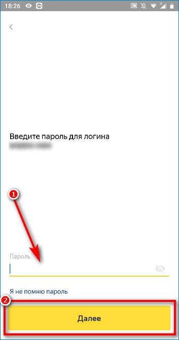 Форма для ввода пароля в приложении