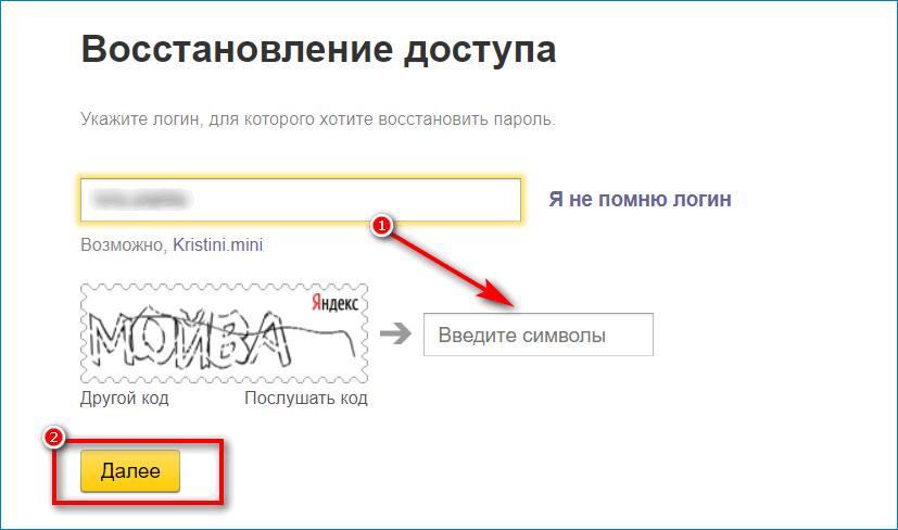 Форма для ввода символов