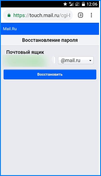 форма восстановления пароля через браузер мобильного телефона