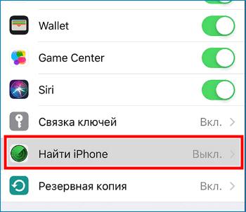 Функция найти Айфон