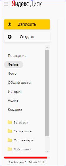 Главная страница Яндекс Диск