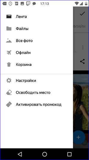 Главное меню Яндекс Диск