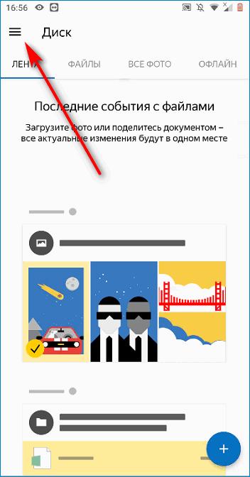 Главное меню приложения Яндекс.Диск