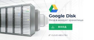 Google Диск - вход в аккаунт облачного хранилища