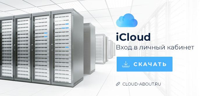 iCloud вход в личный кабинет облачного хранилища