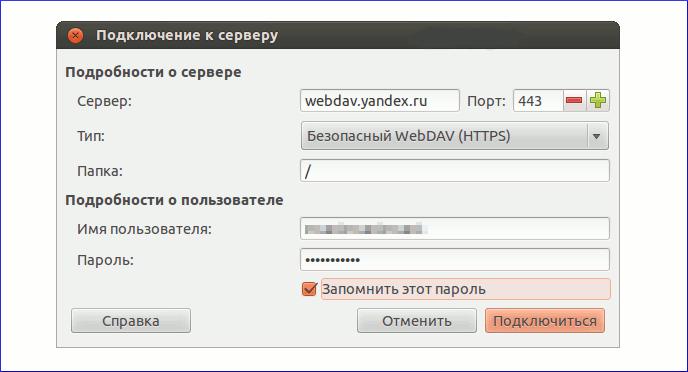 Интерфейс настроек Яндекс.Диск