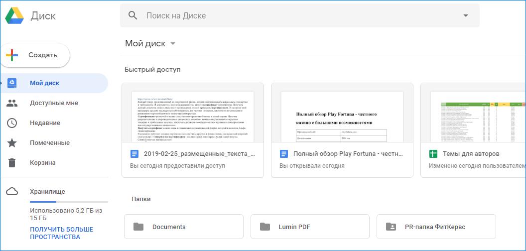 Интерфейс Гугл Диск