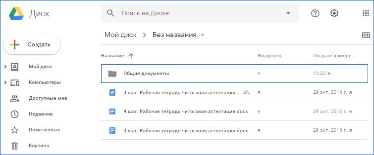 Интерфейс Гугл диска