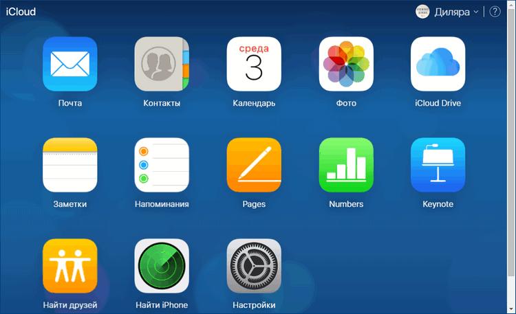 Интерфейс iCloud на официальном сайте