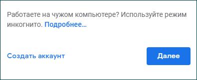 Использование функции Инкогнито в Гугл Диск