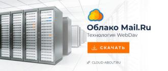 Использование технологии WebDAV в облаке Майл.Ру