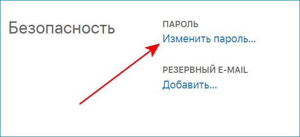 Изменить пароль для Apple iD