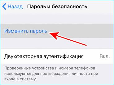 Изменить пароль на iPhone