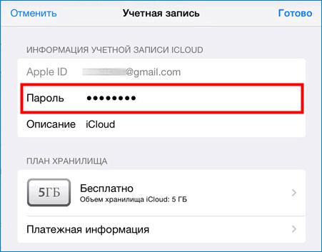 Изменить пароль в iCloud