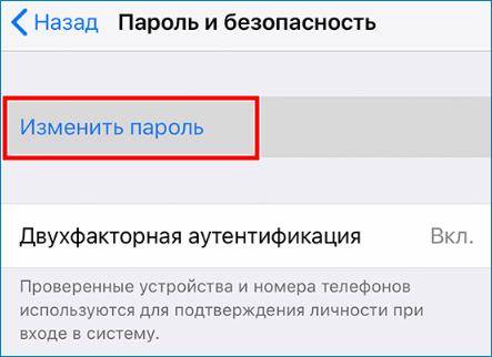 Изменить пароль в Iphone