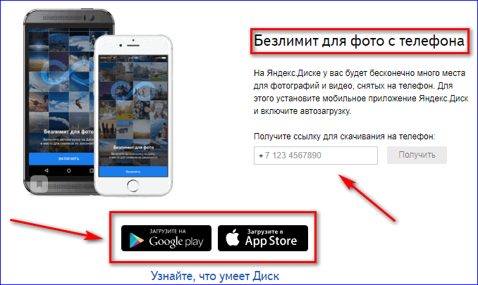 Яндекс диск для мобильного телефона