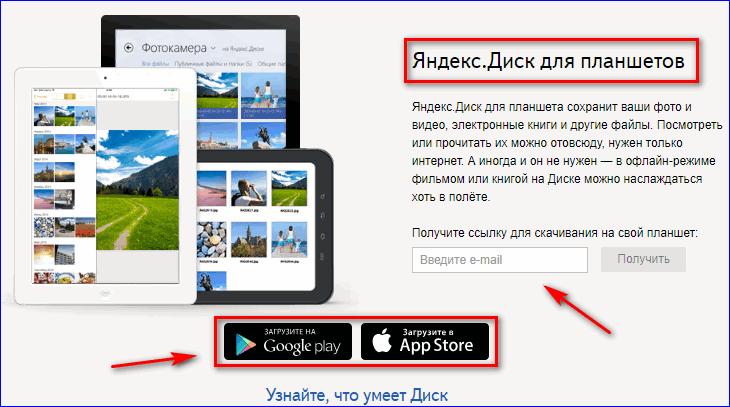 Яндекс Диск для планшетов