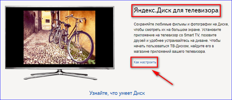 Яндекс Диск для телевизора