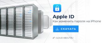 Как изменить пароль учетной записи Apple ID на iPhone