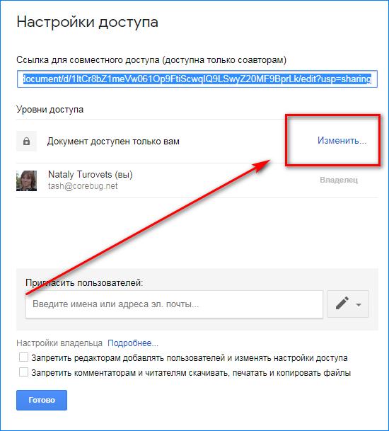 Как настроить доступ Гугл Диск