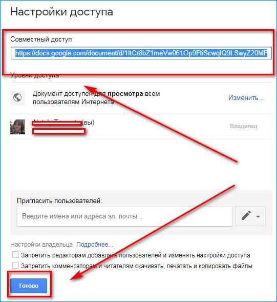 Как настроить доступ к файлам Гугл Диск